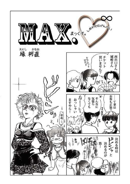 MAX.♡∞
