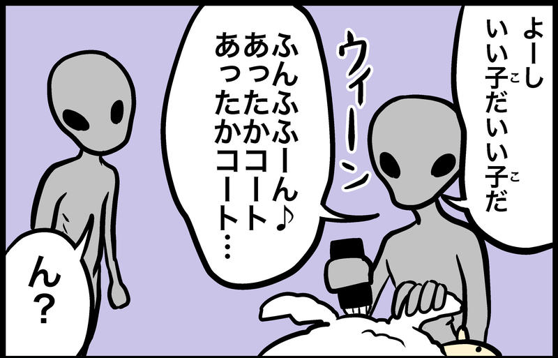 4コマ「UFO」
