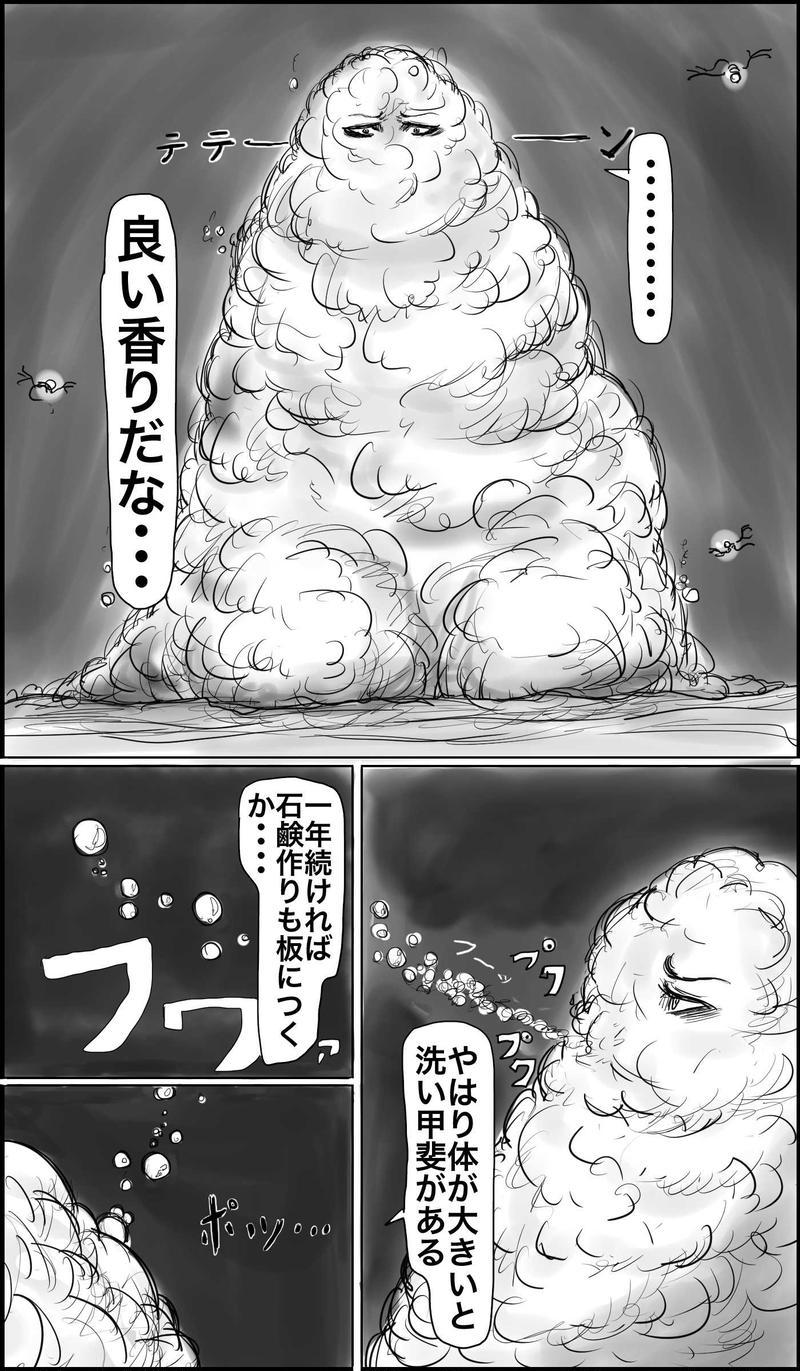 千手の胎動:湯浴みグレート