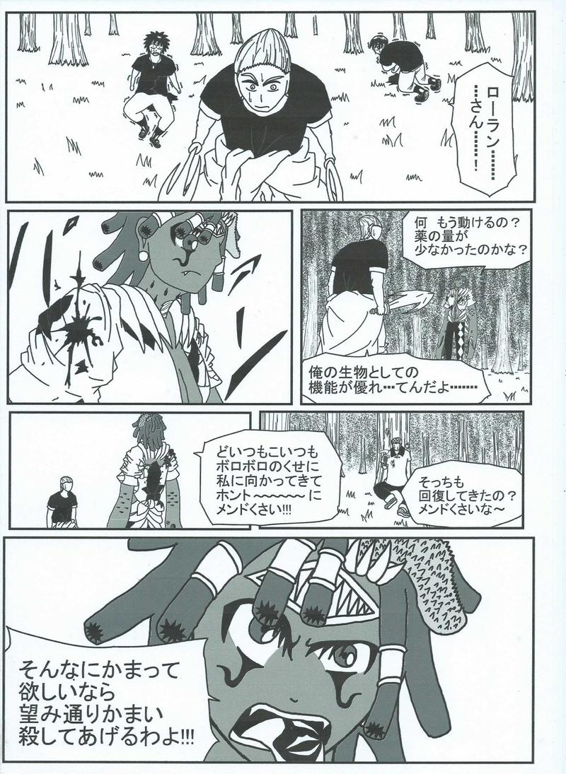 第30話 覚悟