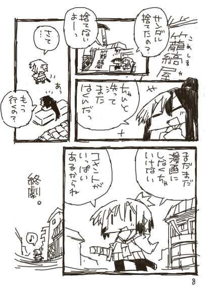 コメしますぺしゃる!(1)