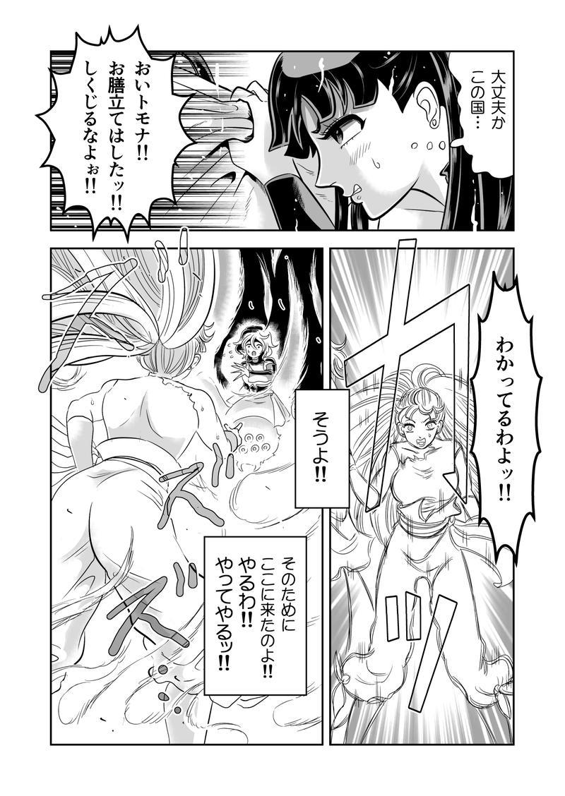 ヤサグレ魔女と第1王子と吸血鬼⑭