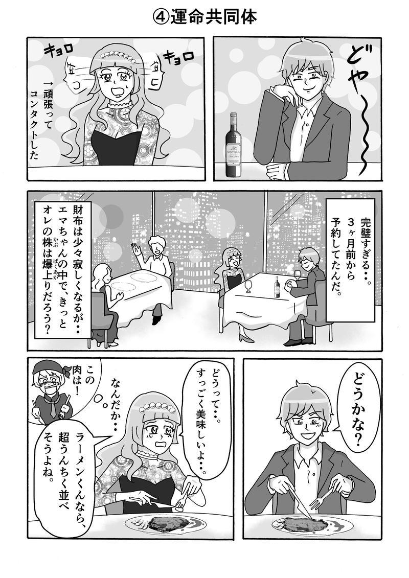 2020年バレンタイン特別編ですっ!2