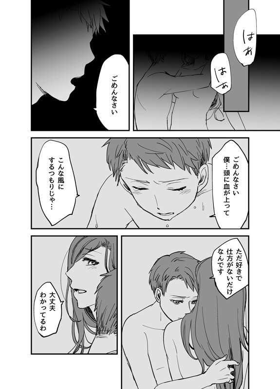 蜜によろめき p23〜25
