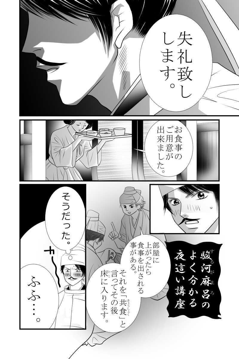 The万葉歌謡ショー 第七話