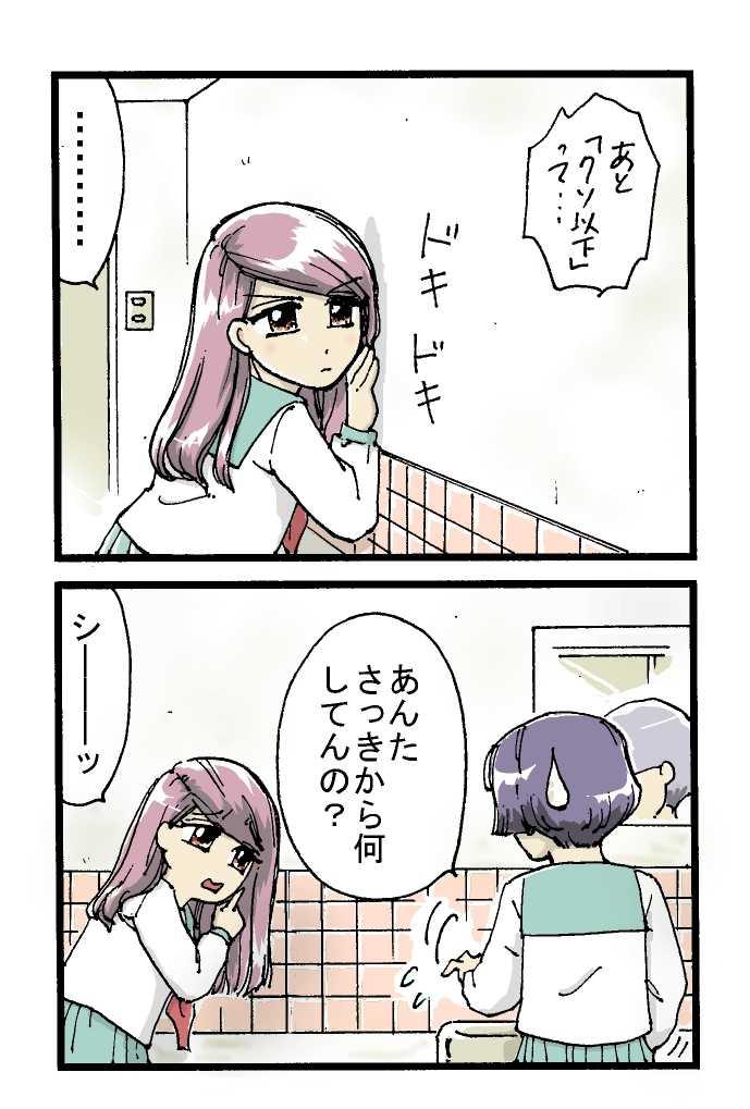 男子トイレにて