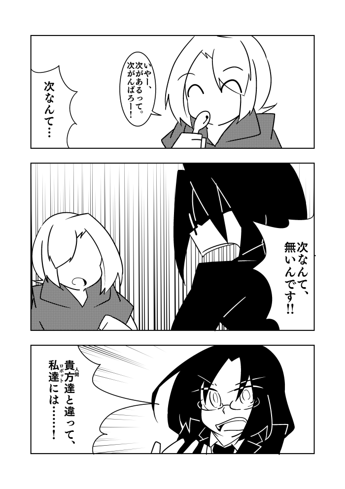 【第1話】アクロマチック・バディ