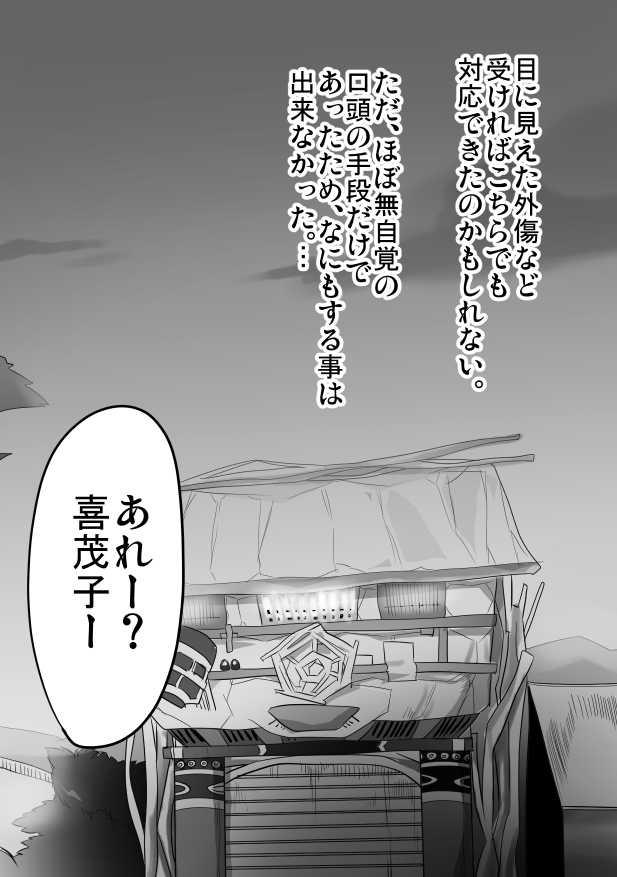 第20話 「喜茂子と風或・8」