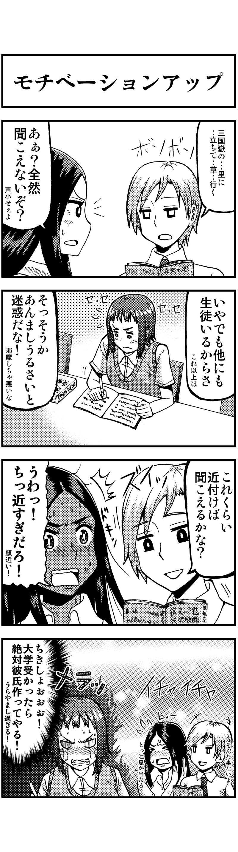 『放課後図書室デート』