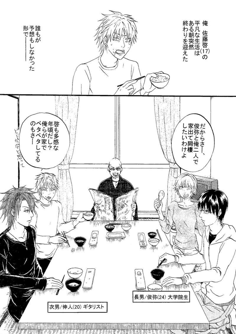 【兄弟BL】佐藤家の食卓・冬(第1話)