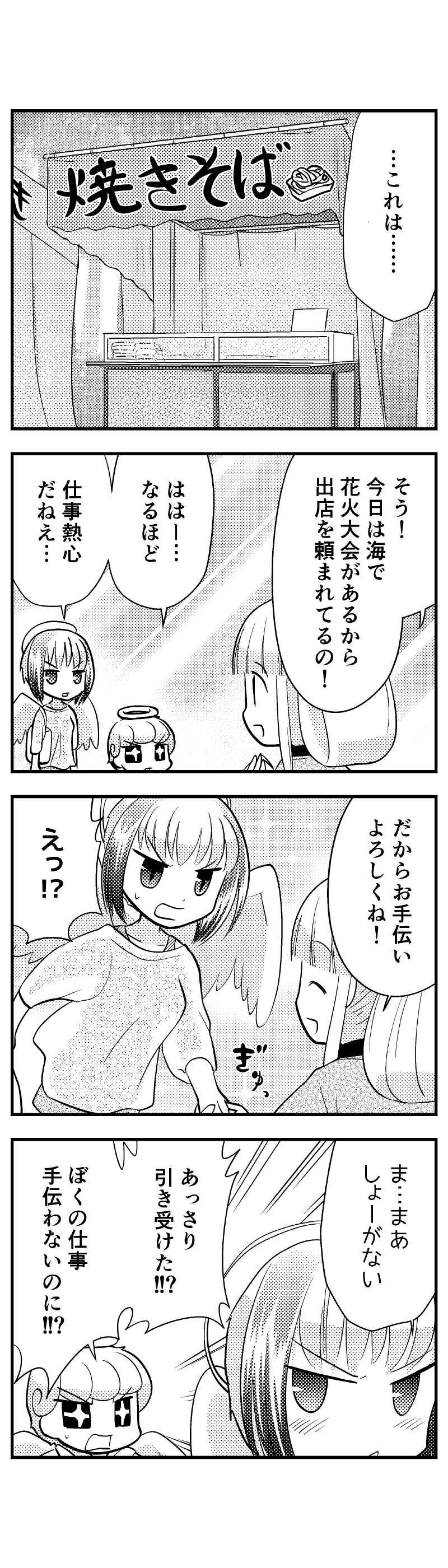 032 花火大会
