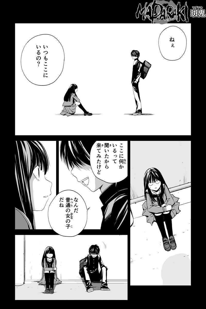 #7 面影(1)