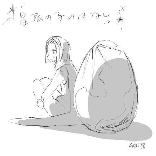 02 星屑の卵