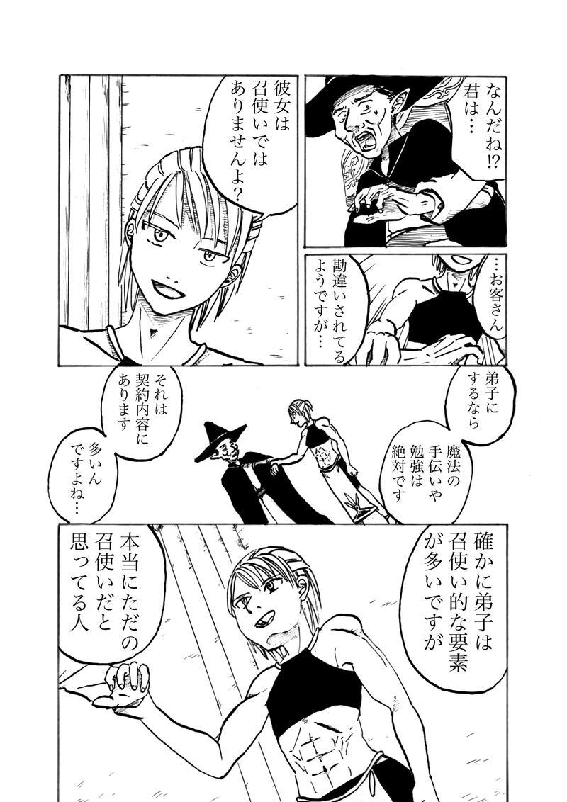 第五話「ミホと客」後編