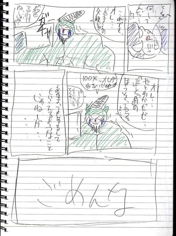 バカエモン 一巻(2/2)