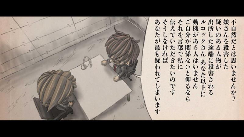 第2章 狼男の虐殺 第3節 狼男達の動機 3