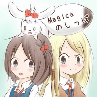 magicaのしっぽ