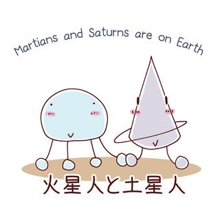 火星人と土星人 第489話