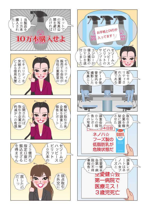 日本元気党48/第67章