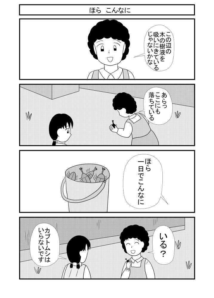 第8話 目覚め