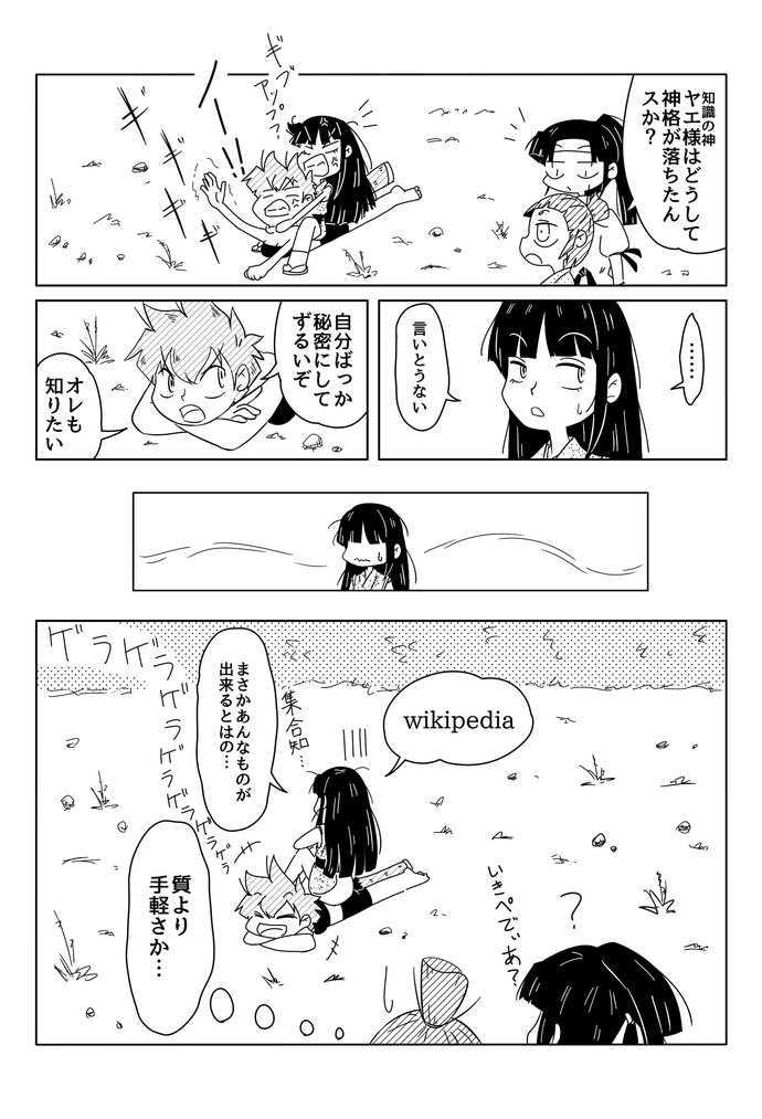 15話 塞ノ神