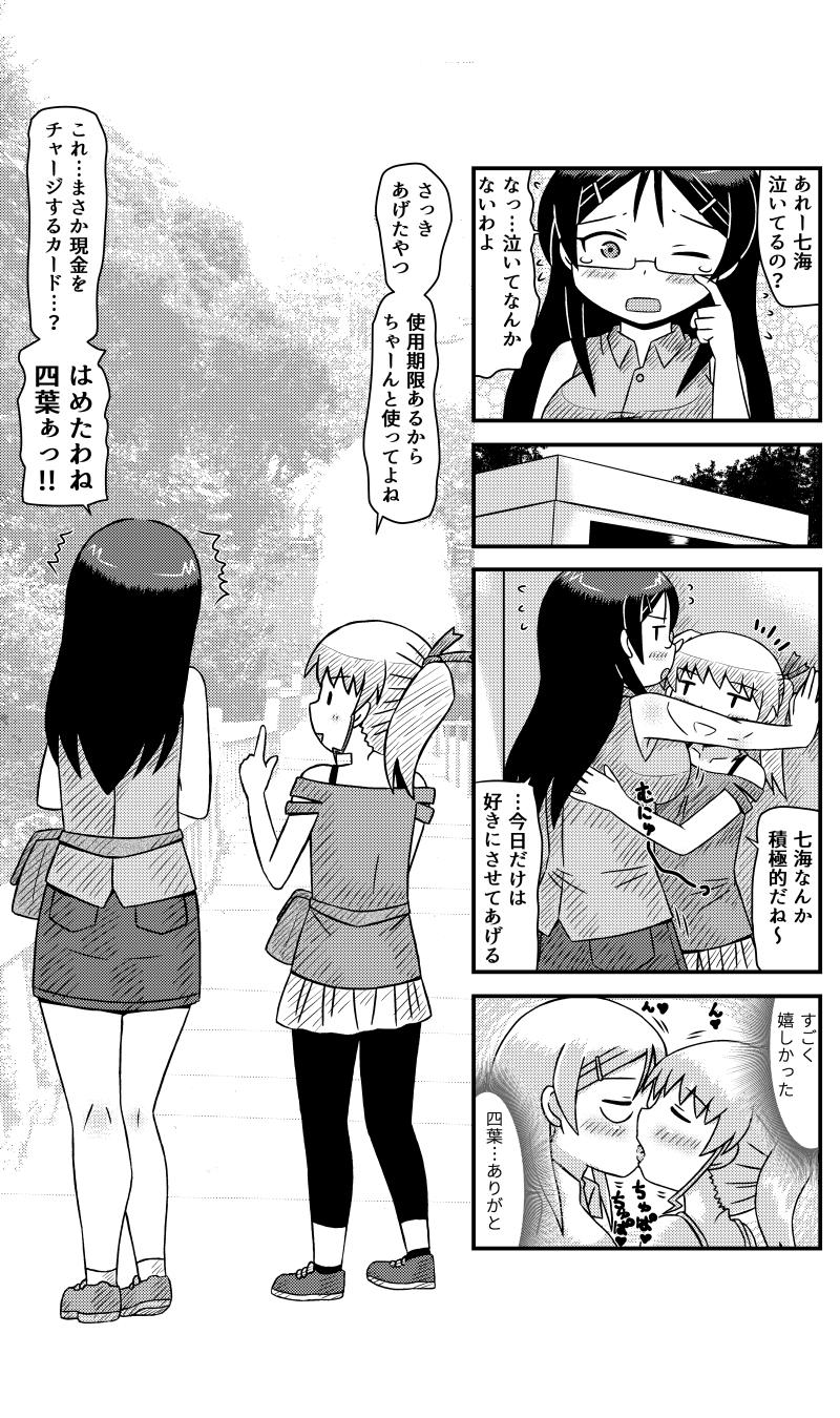 レズあつめ(その5)