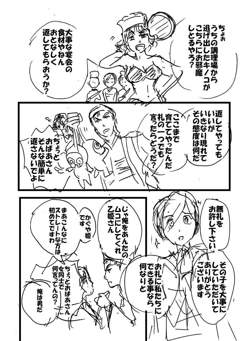 多分魔法少年たちによる竹取物語