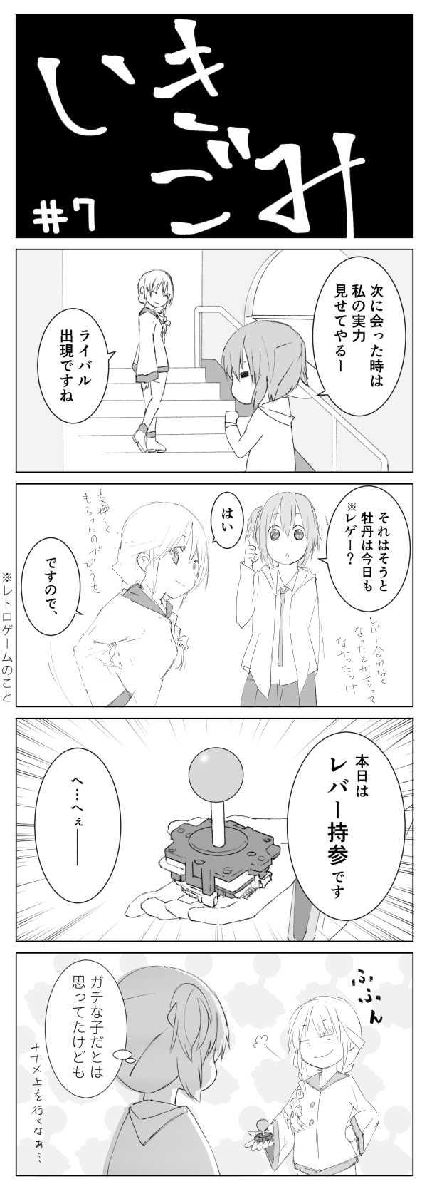 たゆたRom. 7本目「いきごみ」