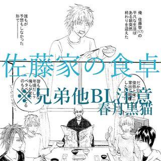 【BL】佐藤家の食卓 ★3話まで更新中