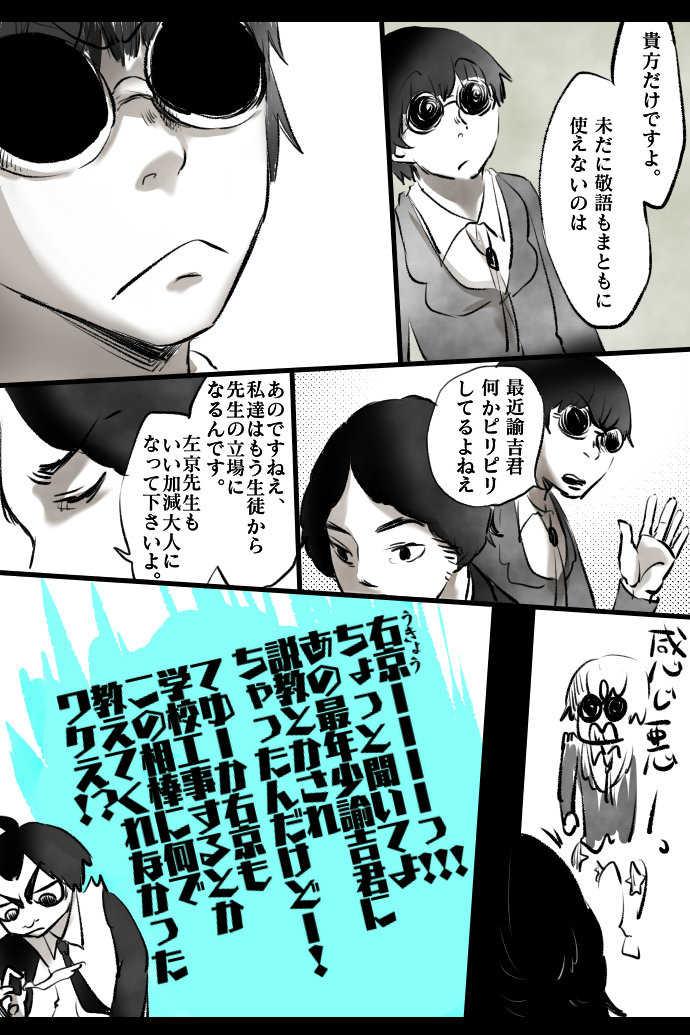 No.53「左京 無将」