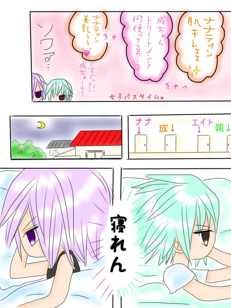 ☆15☆眠れない夜w