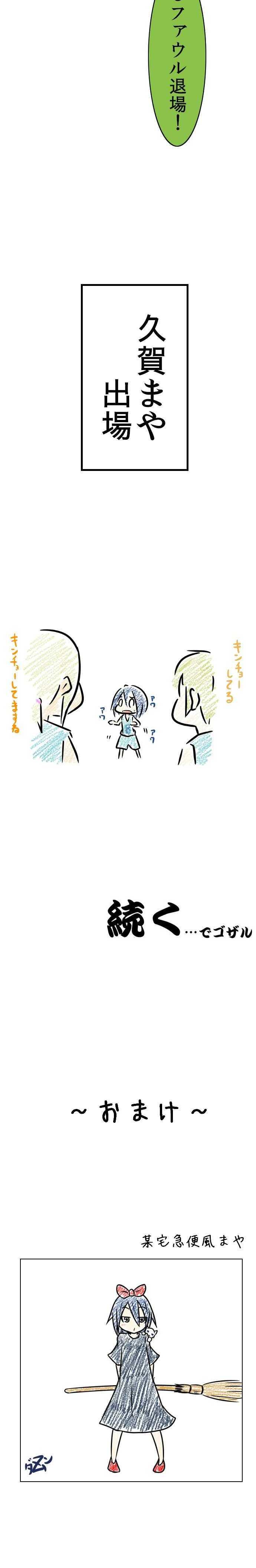 33術目:忍ぶ助っ人(其の弐)