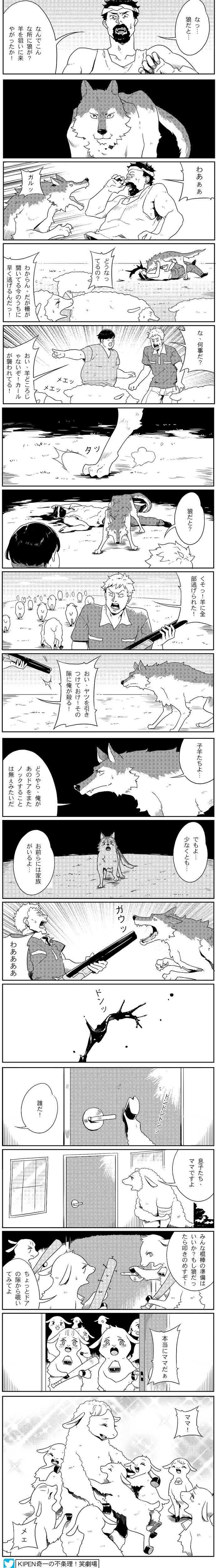 狼と七匹の子羊たち