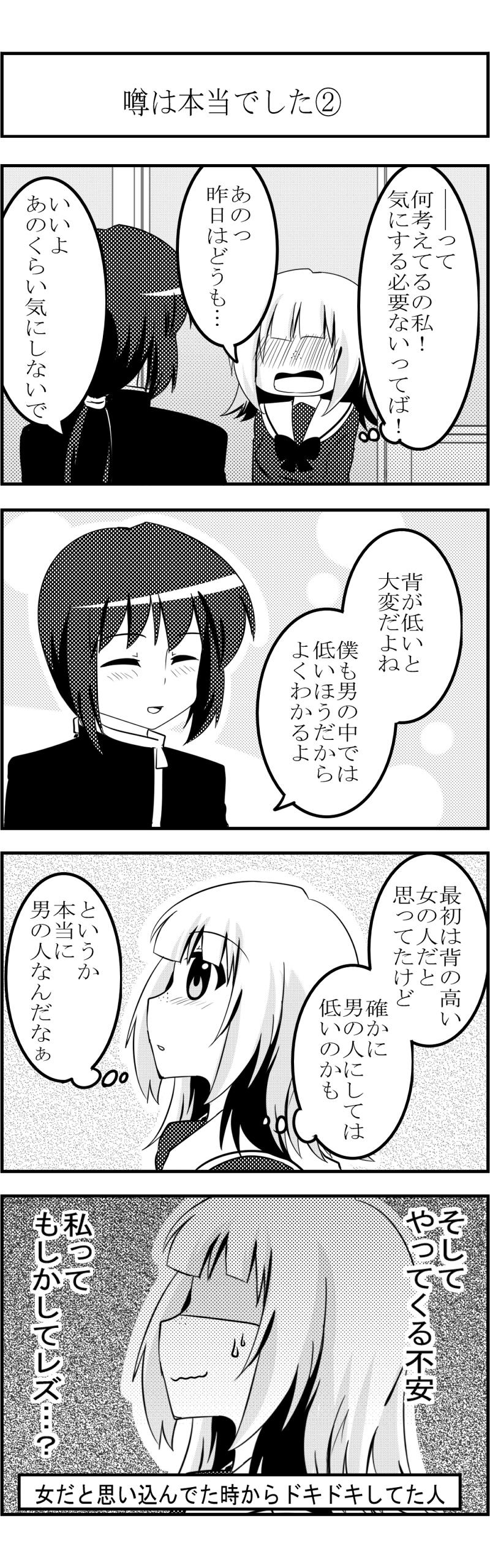 厄介恋愛4コマ