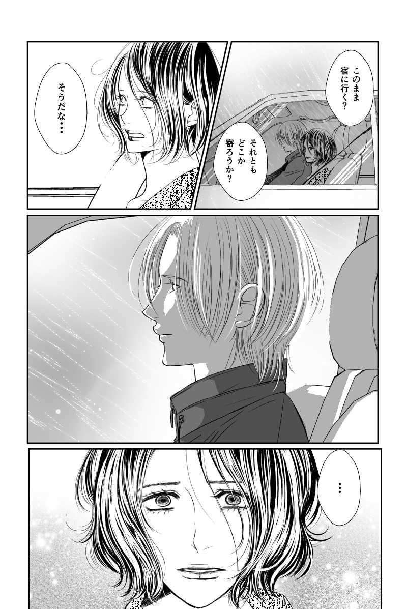 夜の雨⑥~⑧