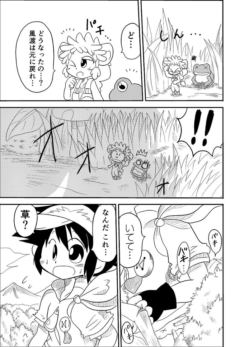 5.聖扉で大パニック!