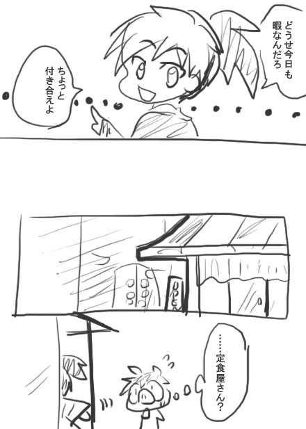 5話・らくがき漫画