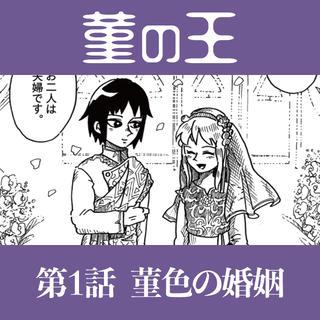 菫の王(各話10P)