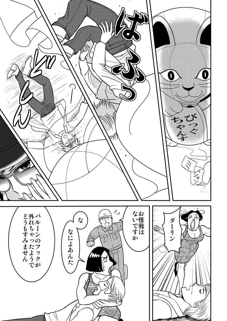 猫神社 ~恨みます~
