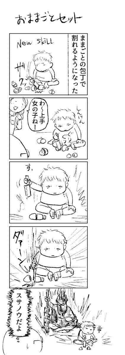 子(1歳時代)