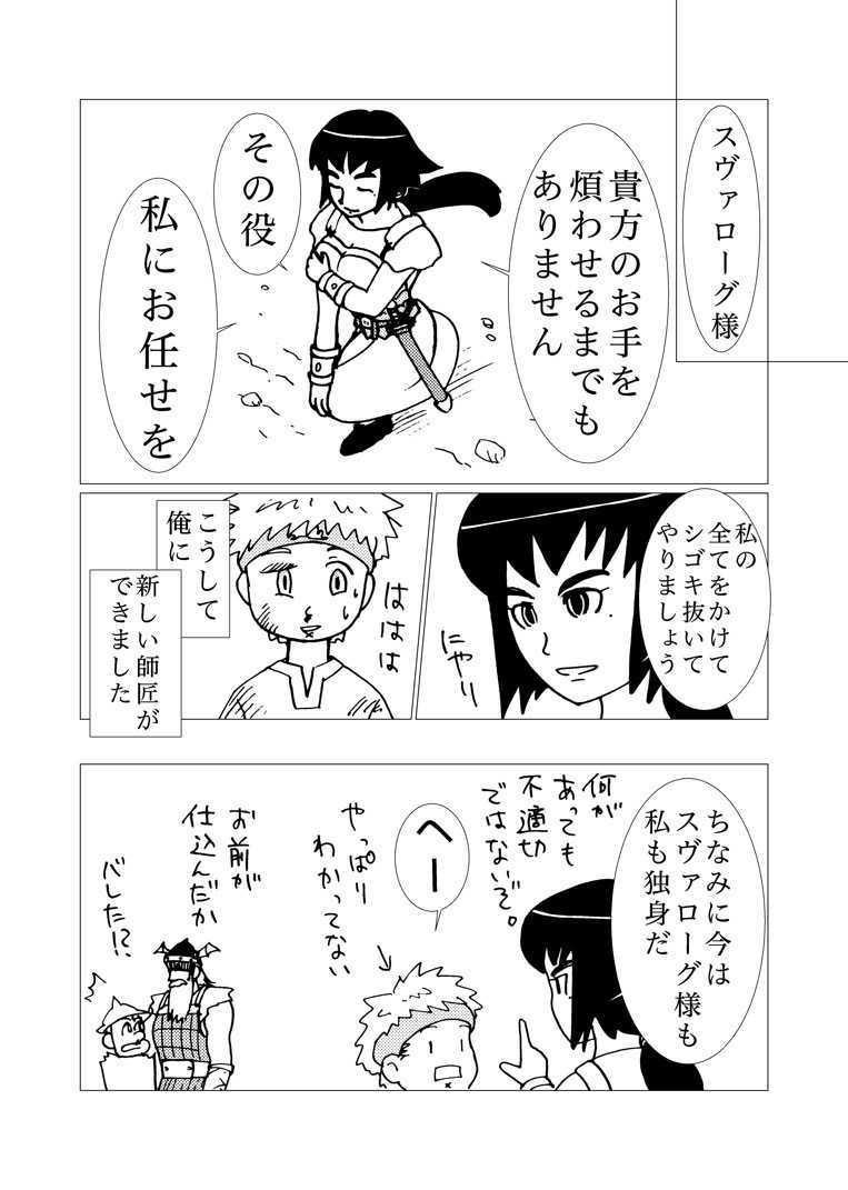 カサンドラ51話