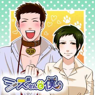 しずぼく(シズさんと僕)