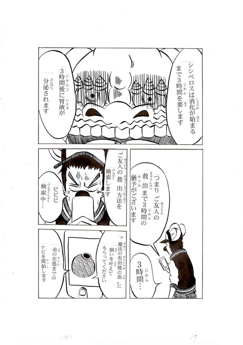 2冊目:「FIRST TREASURE」