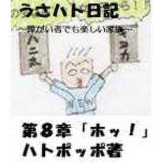 第8章「ホッ!」