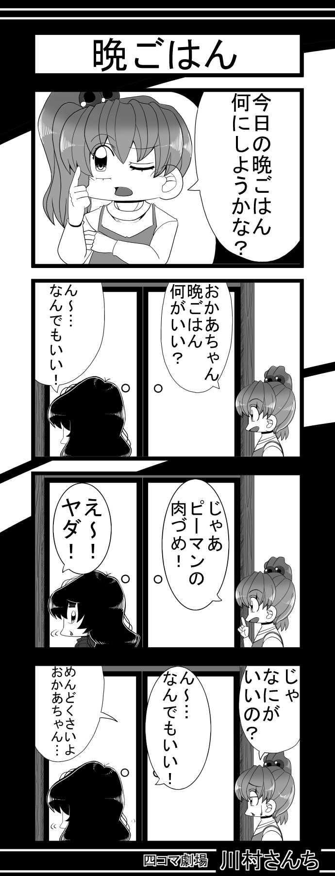 川村さんち 第138話