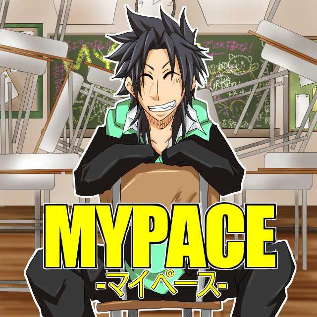 MYPACE -マイペース-