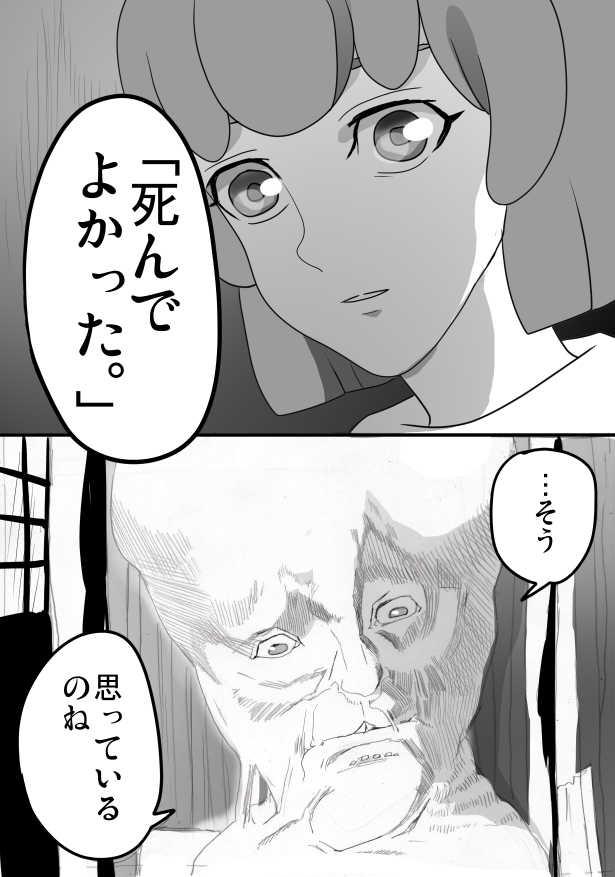第21話 「喜茂子と風或・終」