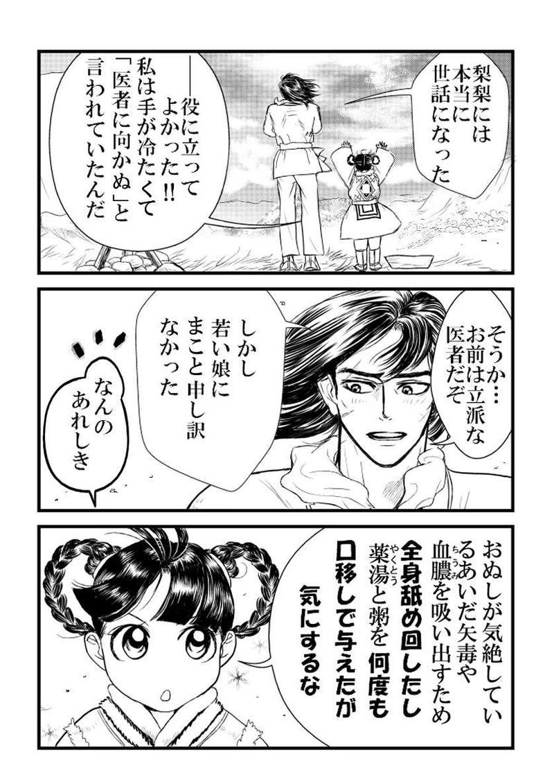 画像改正版/小話・ある武将の結婚