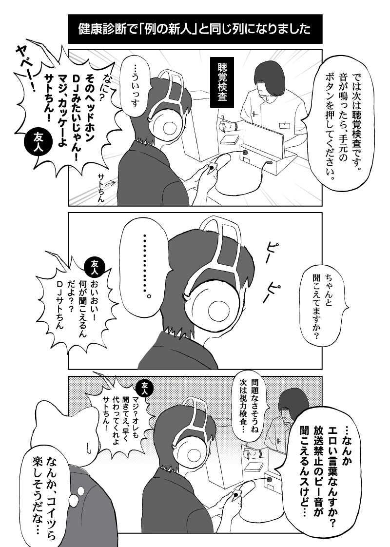 会社員 玖島川の日常 24