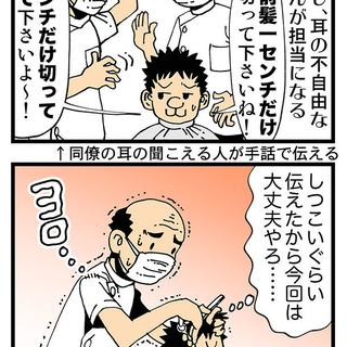 【普通】リベンジ(今どき松坂君オマージュ)
